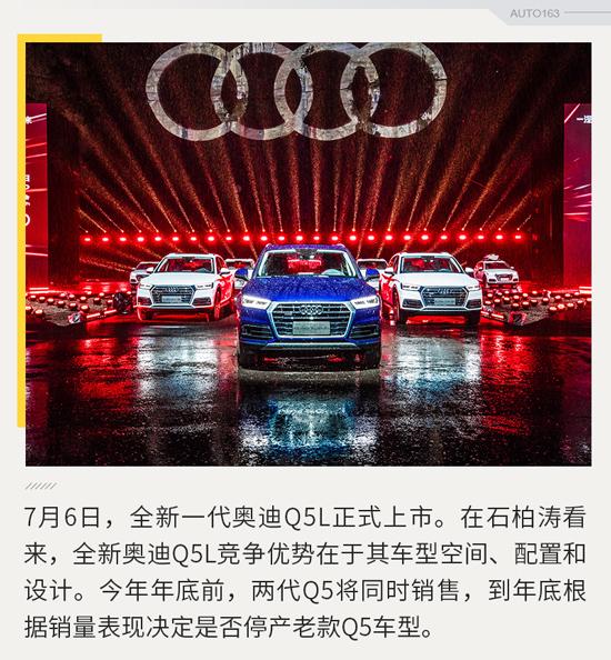 石柏涛:新公司正有序推进 两代奥迪Q5将同时销售