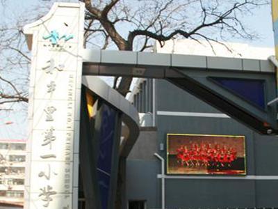北京市东城区和平里第一小学