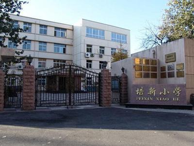 北京培新小学