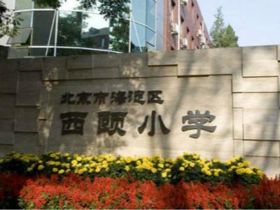 2018年北京海淀重点小学:西颐小学