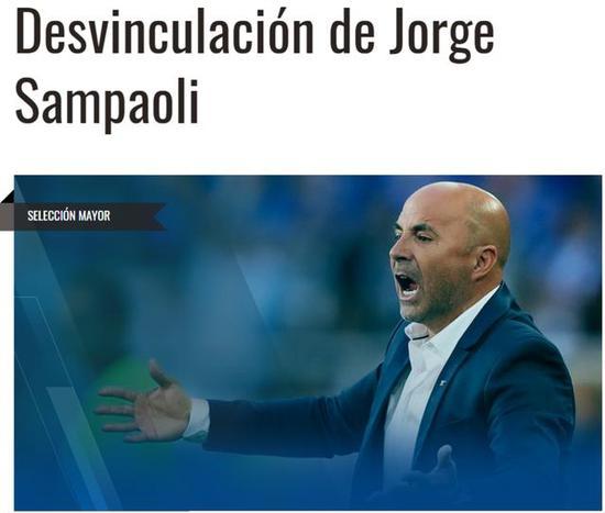 阿根廷官方宣布桑保利下课!世界杯仅排名第16位
