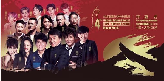 第四届成龙国际动作电影周18日盛大启幕