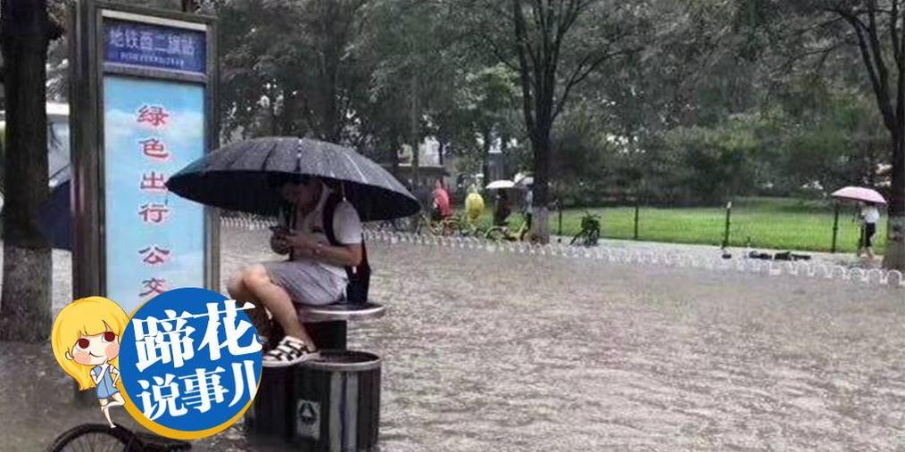 大雨过后 坐在垃圾桶上打伞的西二旗小哥成新晋网红