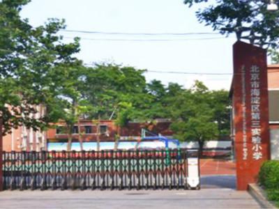 2018年北京海淀区重点小学:海淀区第三实验小学