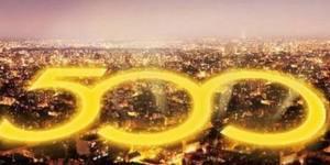 世界500强:沃尔玛居榜首