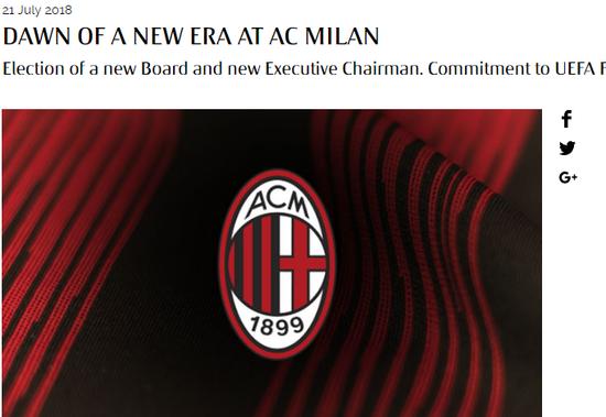 AC米兰官方:俱乐部新任董事会上台 结束中资时代