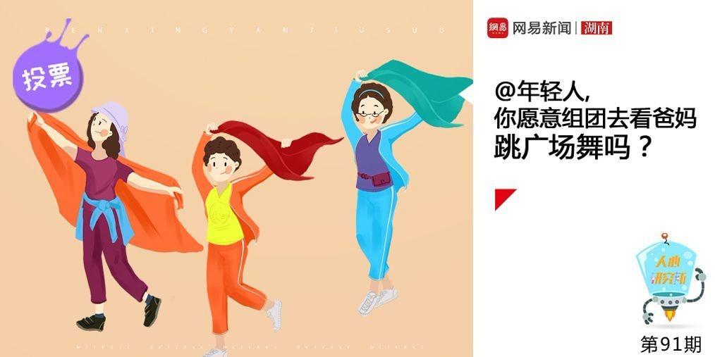 @年轻人,你愿意组团去看爸妈跳广场舞吗?