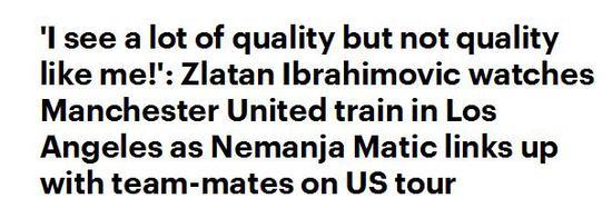 伊布探班曼联训练营 调侃前队友:没一个像我厉害的