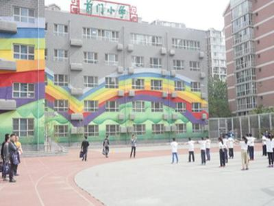 北京市前门小学