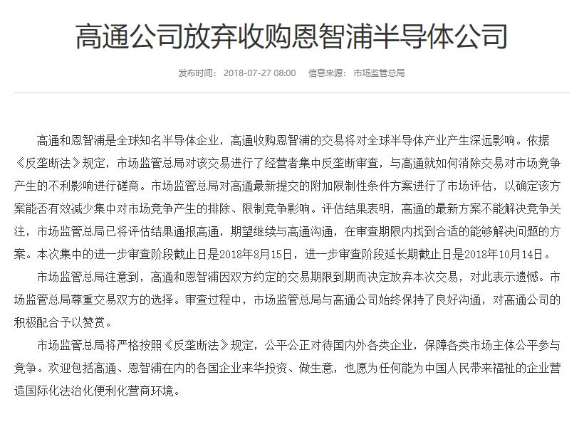 中国市场监管总局:遗憾高通放弃收购恩智浦
