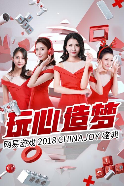 福利满满开启盛大狂欢 网易游戏五重惊喜引爆2018ChinaJoy