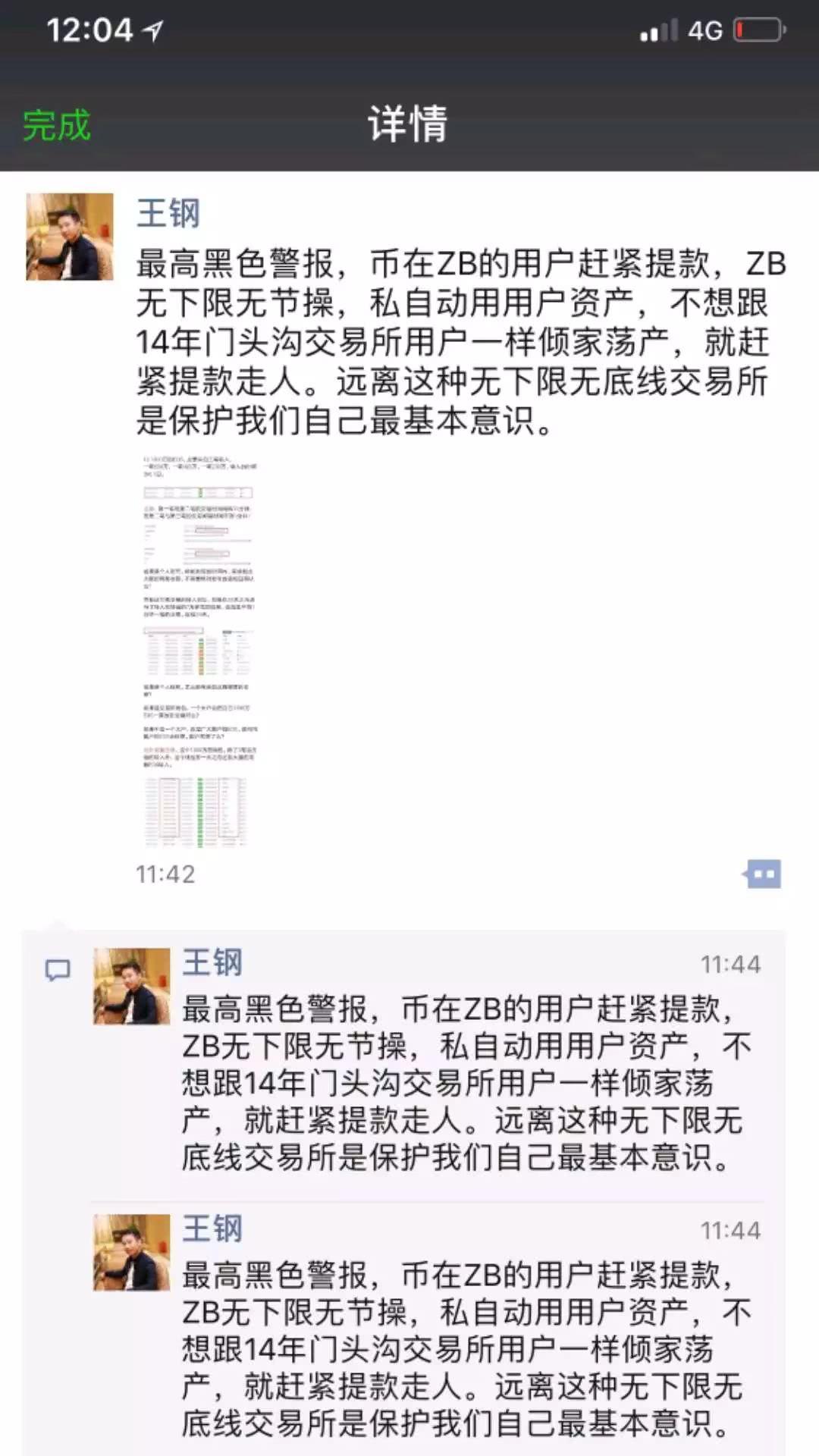 起底ZB系:伪国资、群发平台币连环收割