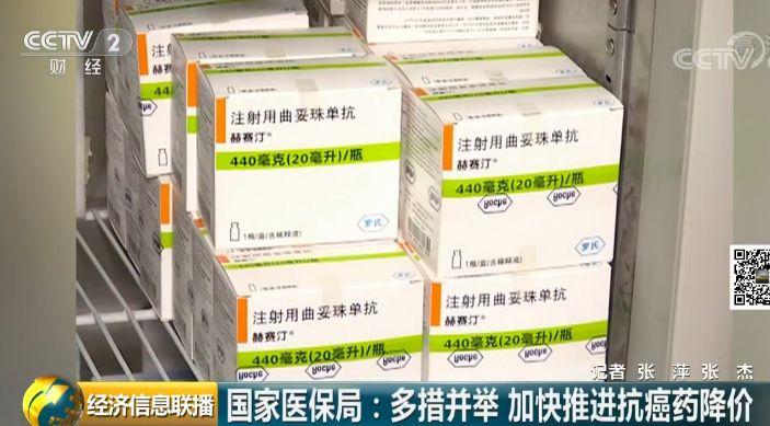 抗癌药降价新进展:一些企业主动下调部分药品价格