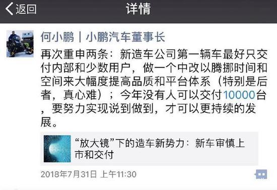 李斌与何小鹏打赌:今年交付1万台 否则赔一台ES8