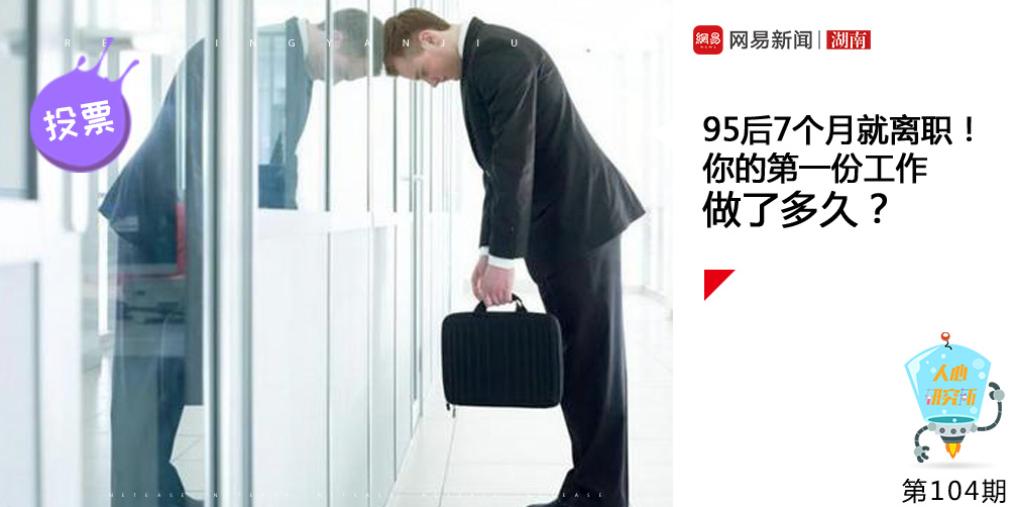 95后平均7个月就离职!你的第一份工作做了多久?