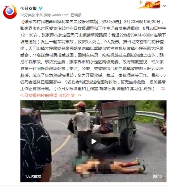 张家界村民送葬回家刹车失灵致惨烈车祸致3死9伤