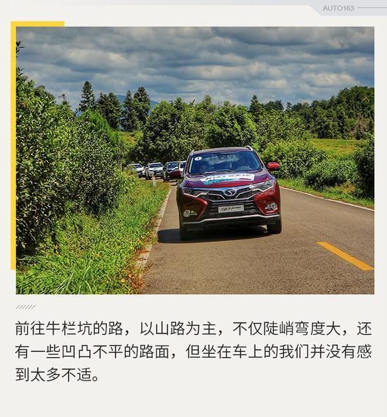 """因茶而起寻茶道 随东南DX7 Prime探武夷贵族""""牛肉"""""""