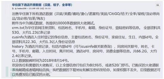 疑似华住1.3亿用户数据泄露37万元在暗网售卖
