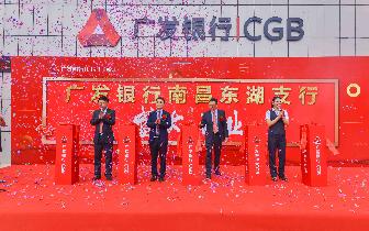 广发银行南昌分行首家智能支行-南昌东湖支行正式开业
