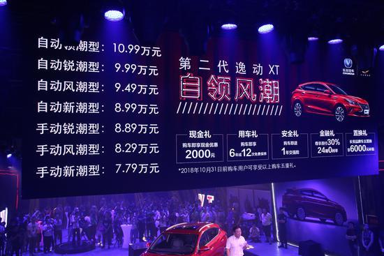 """两厢车就得看臀"""" 全新逸动XT售7.79万起"""