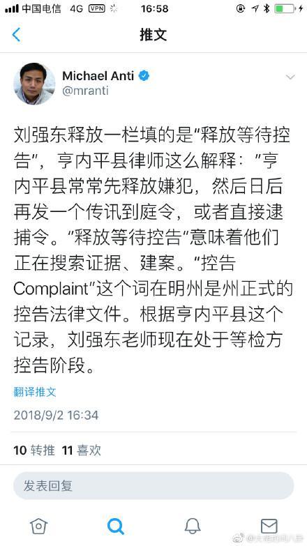 纽约?#21271;ǎ?#20013;国亿万富翁刘强东因性侵被捕