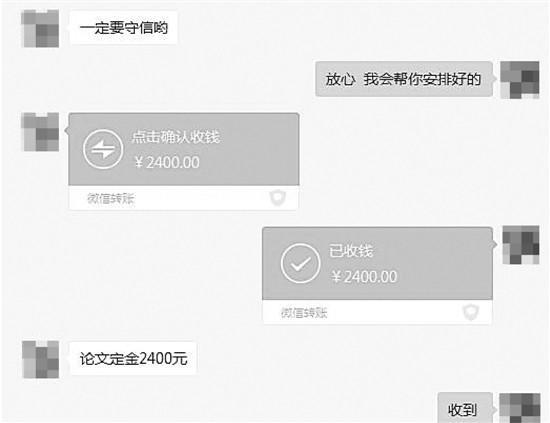 记者卧底写手群揭秘代写论文江湖 论文800元包过
