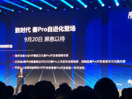 高颜值下的高智能 比亚迪秦Pro将20日上市