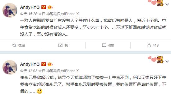 被崔永元嘲太娘 黄毅清:搞婚外情不算有男子气概