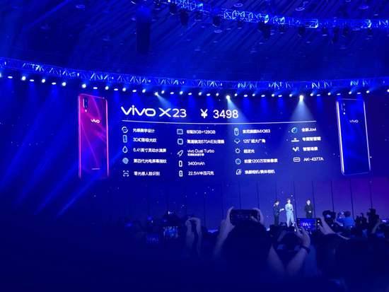 易读|vivo发布搭载双涡轮引擎新机X23售价3498元