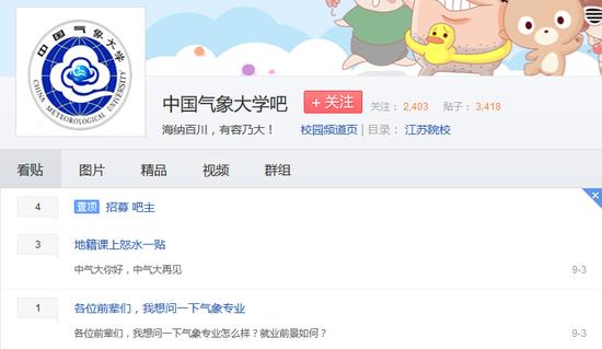 """你甚至可以搜到""""中国气象大学""""的贴吧。 / 百度贴吧"""