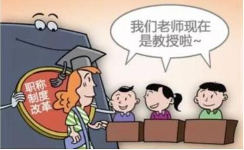 高等教师自主评聘!浙江30所中小学先行试点