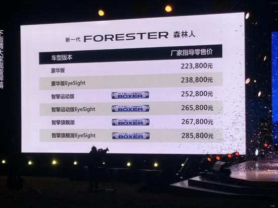 混动+水平对置+全时四驱 新一代森林人上市