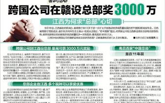 """跨国公司 跨国公司在赣设总部奖3000万 江西求""""总部""""心切"""
