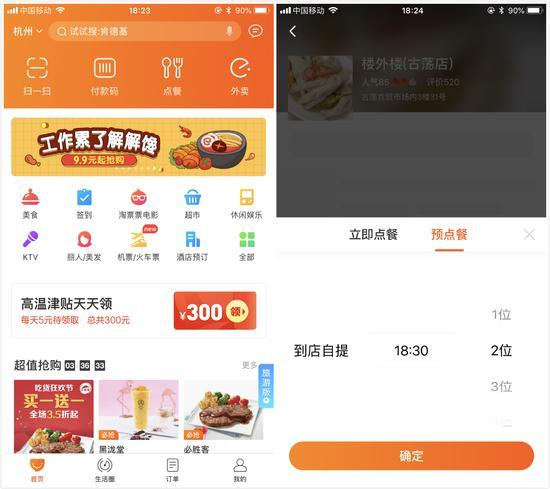 易读|口碑 App新版上线 :首页新增点餐等四大入口
