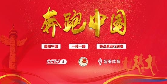 2018中国东盟国际马拉松正式入选《奔跑中国》
