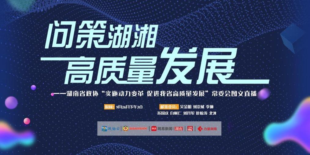 献策高质量发展!湖南省政协今日召开议政性常委会