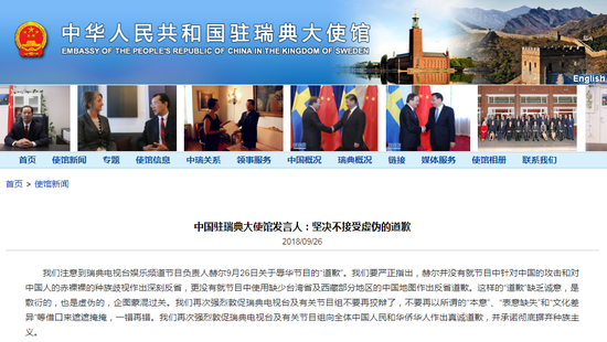中使馆就瑞辱华节目再发声:坚决不接受虚伪的道歉