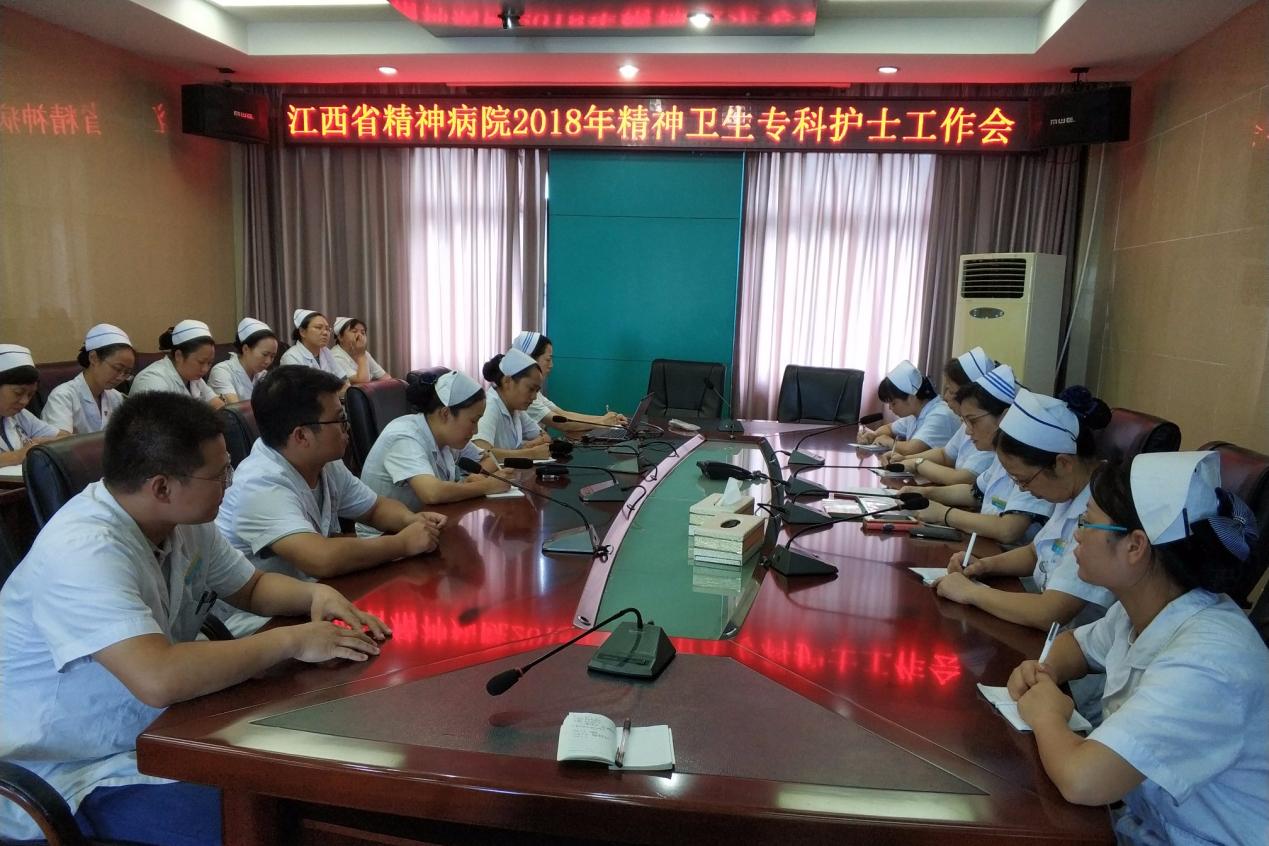 江西省精神病院召开2018年精神卫生专科护士工作会
