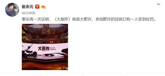 崔永元爆《大轰炸》存诈欺行为:已有一人受到处罚