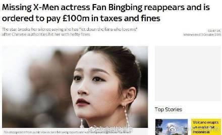 英国媒体报道范冰冰事件 配图用成关晓彤