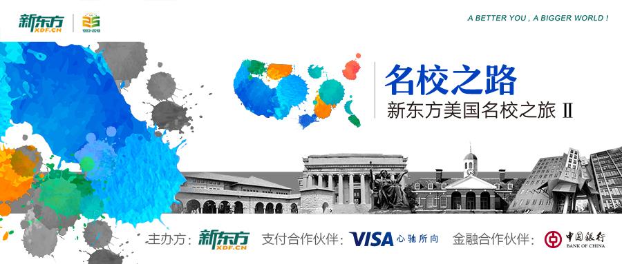 【名校之路】中国银行纽约分行:为留学生支付生活保驾护航