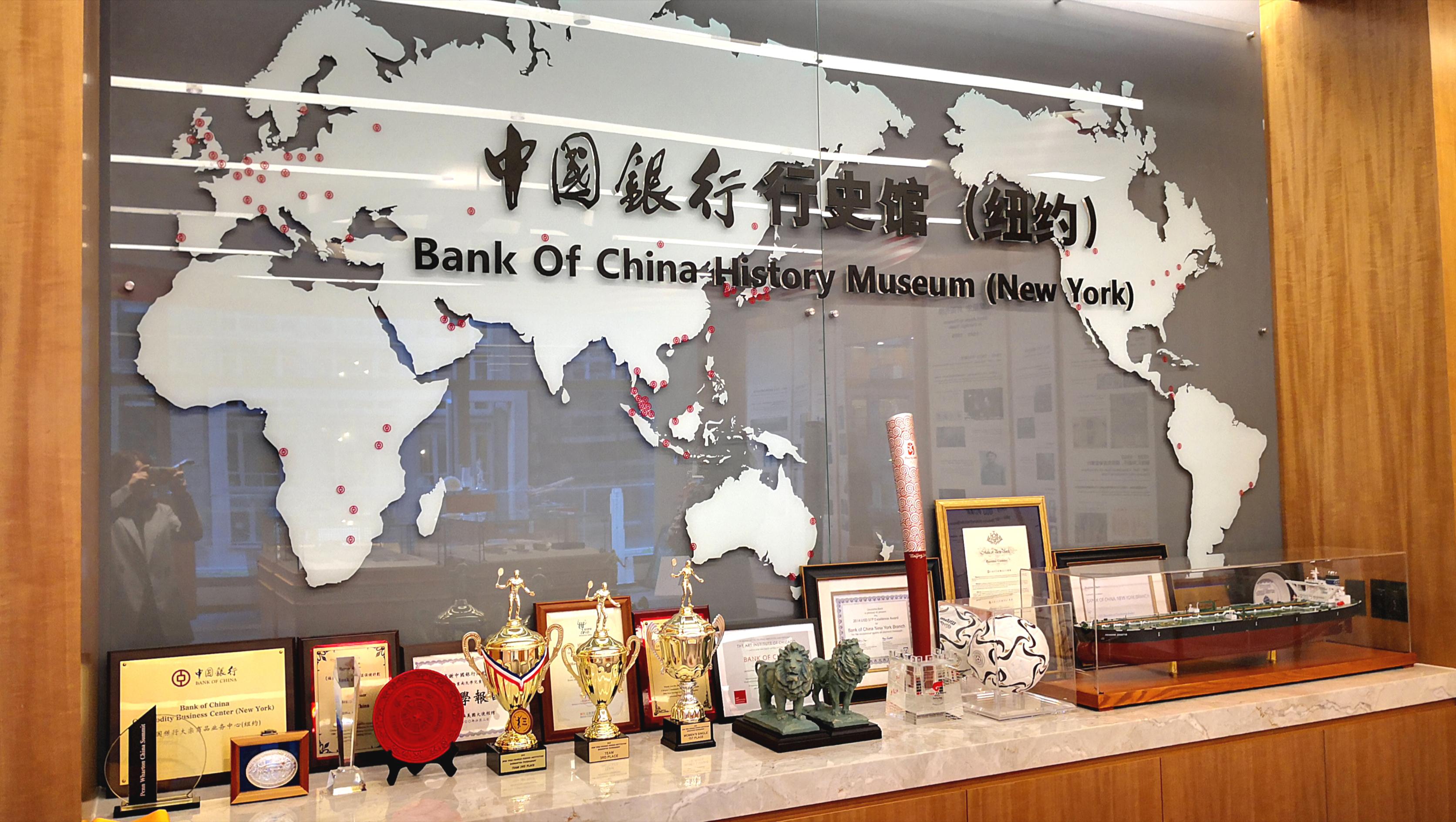 中国银行纽约分行行史馆