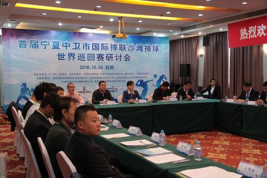 首届宁夏中卫国际沙排世界巡回赛研讨会在京举行