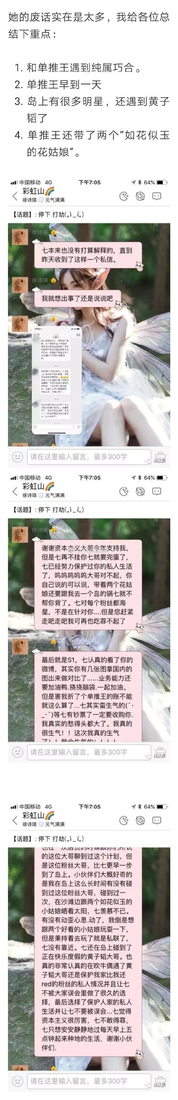 """飯圈福爾摩斯""""破案""""記 SNH48徐詩琪撒謊被戳穿"""