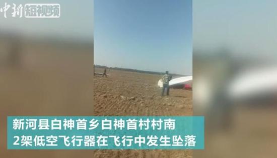 河北新河2架低空飞行器坠落 事故致2人死亡