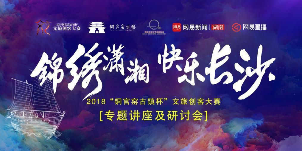 """""""铜官窑古镇杯文旅创客大赛""""专题讲座及研讨会"""