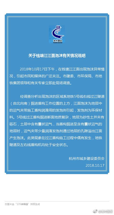 钱塘江出现泡沫原因查明:沼气夹带润滑用的发泡剂