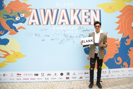感受国潮新力量 BLANK先锋潮流艺术节强势来袭