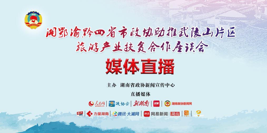 湘鄂渝黔联动助推武陵山片区旅游产业扶贫