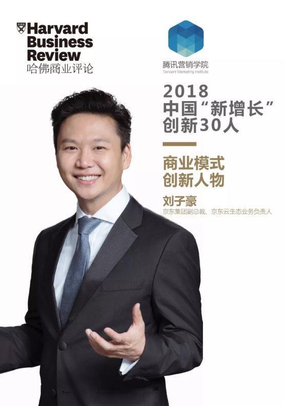 商业模式创新人物京东云刘子豪:创新是骨子里的DNA